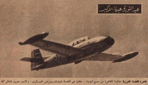 Así recogía la prensa egipcia de la época el primer vuelo del HA-200B Al-Qahira